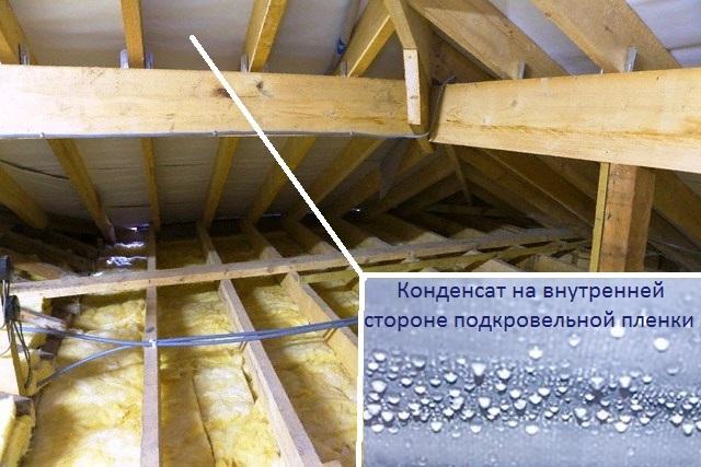 Картинки по запросу Конденсат на крыше дома – что делать, как исправить